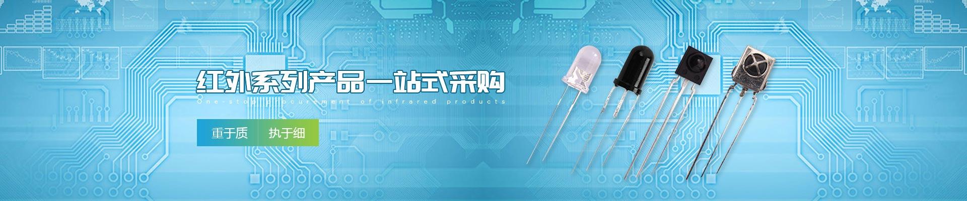 東穎光電-紅外系列產品一站式采購